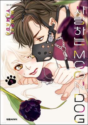 사랑하는 문독(MOON DOG) 3