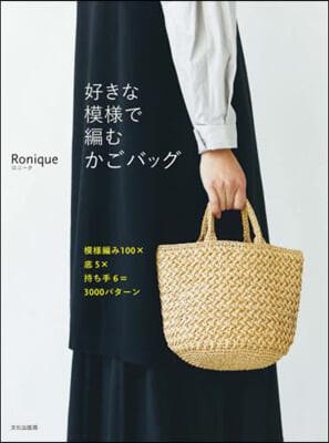 好きな模樣で編むかごバッグ