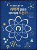 과학적 신념은 어디에서 오는가 (큰글자책)