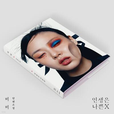 비비 (BIBI) - 미니앨범 2집 : 인생은 나쁜X