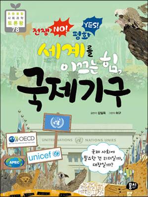 전쟁 NO! 평화 YES! 세계를 이끄는 힘, 국제기구