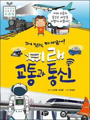 더 멀리, 더 빠르게! 미래 교통과 통신