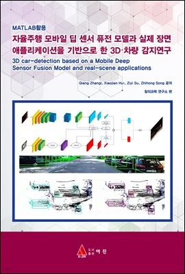 MATLAB활용 자율주행 모바일 딥 센서 퓨전 모델과 실제 장면 애플리케이션을 기반으로 한 3D 차량 감지연구