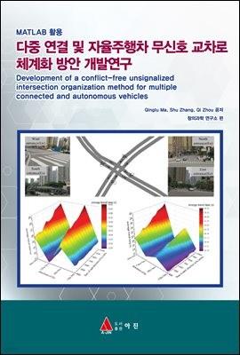 MATLAB활용 다중 연결 및 자율주행차 무신호 교차로 체계화 방안 개발연구