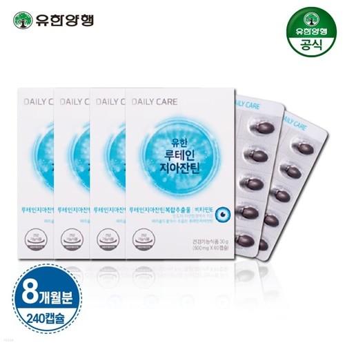 유한양행 데일리케어 루테인 지아잔틴 240캡슐 (8개월분)