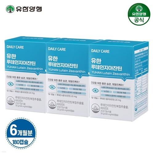 유한양행 데일리케어 루테인 지아잔틴 120캡슐 (6개월분)