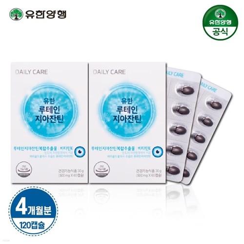 유한양행 데일리케어 루테인 지아잔틴 120캡슐 (4개월분)