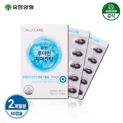 유한양행 데일리케어  루테인 지아잔틴 60캡슐 (2개월분)