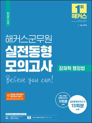 2021 해커스군무원 실전동형모의고사 장재혁 행정법