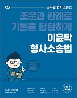 2022 이윤탁 형사소송법