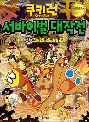 쿠키런 서바이벌 대작전 36