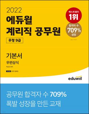2022 에듀윌 우정 9급 계리직 공무원 기본서 우편상식