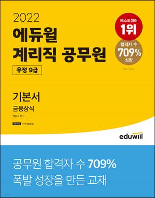 2022 에듀윌 우정 9급 계리직 공무원 기본서 금융상식