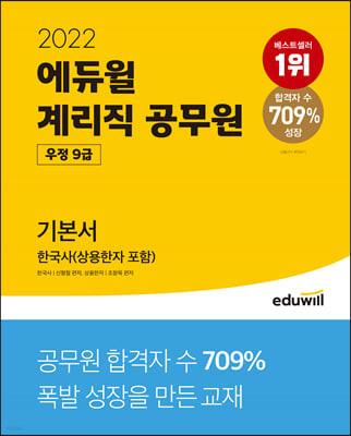 2022 에듀윌 우정 9급 계리직 공무원 기본서 한국사(상용한자 포함)