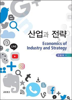 산업과 전략