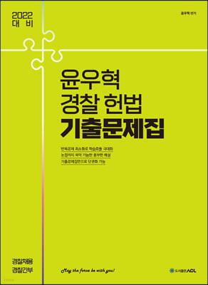 2022 대비 ACL 윤우혁 경찰 헌법 기출문제집