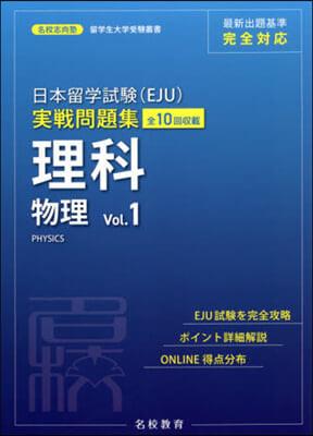 日本留學試驗(EJU)實戰問題集 理科 物理 Vol.1