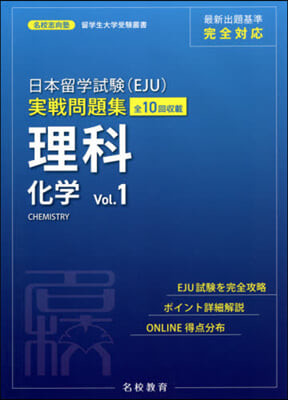 日本留學試驗(EJU)實戰問題集 理科 化學 Vol.1
