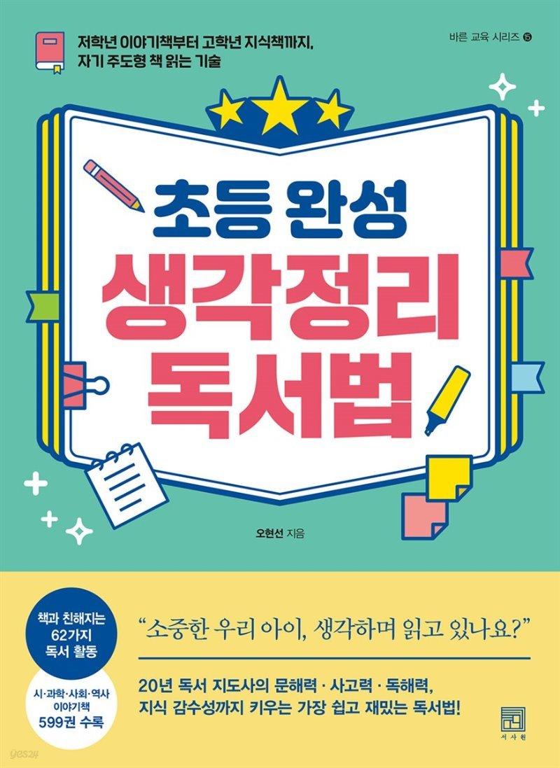 [단독] 초등 완성 생각정리 독서법