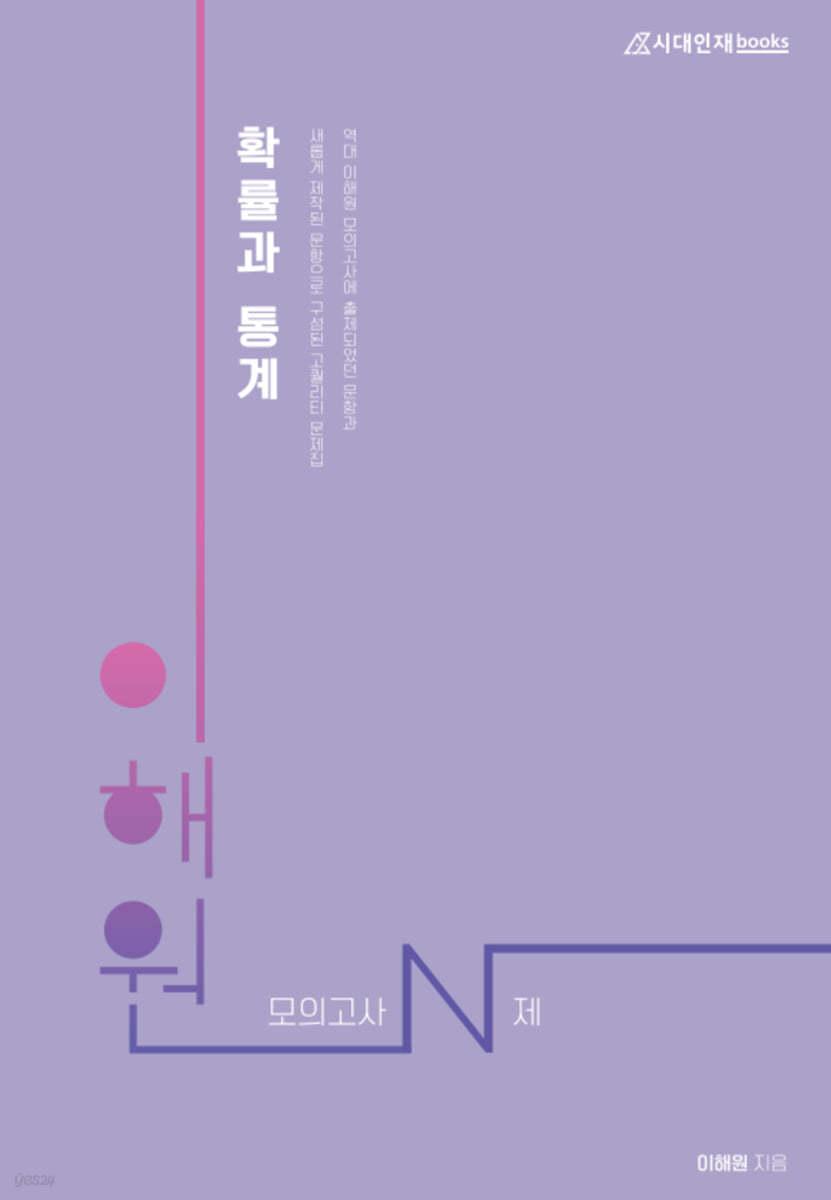 2022 이해원 모의고사 N제 확률과 통계 (2021년)