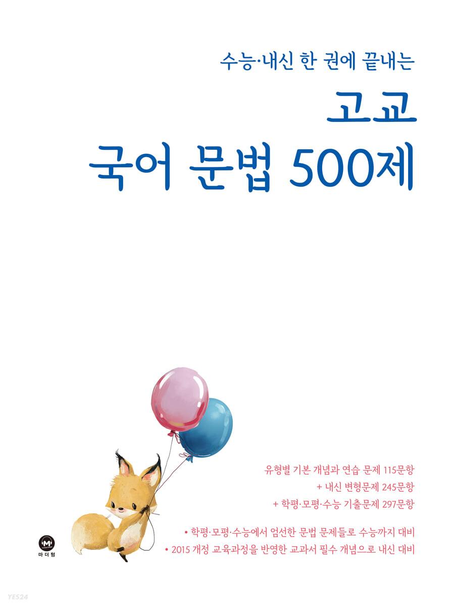 수능·내신 한 권에 끝내는 고교 국어 문법 500제 (2021년)