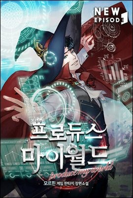 [대여] [세트] 프로듀스 마이 월드 (총13권/완결)