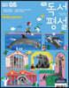 초등 독서평설 No.186 (2021년 05월호)