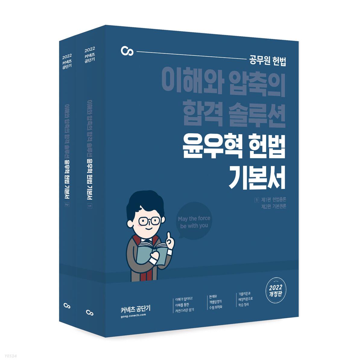 2022 윤우혁 헌법 기본서