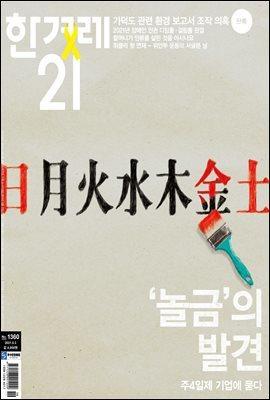 한겨레21 1360호