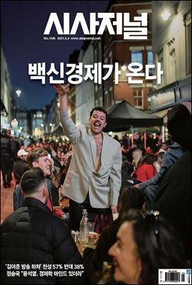 시사저널 2021년 04월호 1645호