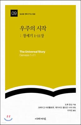 우주의 시작: 창세기 1-11장