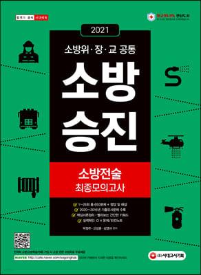 2021 소방승진 소방전술 최종모의고사