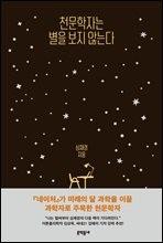 천문학자는 별을 보지 않는다