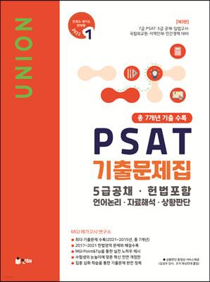2022 UNION PSAT 기출문제집 총 7개년 기출 수록