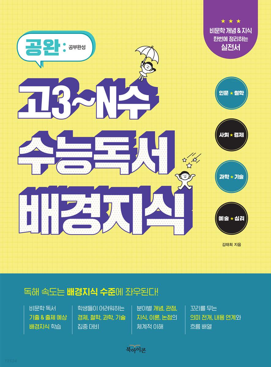 공완 고3~N수 수능독서 배경지식 (2021년)
