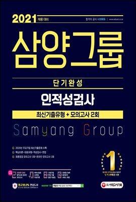 2021 채용대비 삼양그룹 단기완성 최신기출유형+모의고사 2회