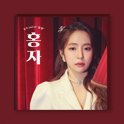 홍자 - 미니앨범 2집 : 술잔