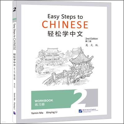 輕松學中文(第二版)(英文版)練習冊2 Easy Steps to Chinese (2nd Edition) Workbook 2 (영문판)