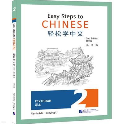 輕松學中文(第二版)(英文版)課本2 Easy Steps to Chinese (2nd Edition) Textbook 2 (영문판)