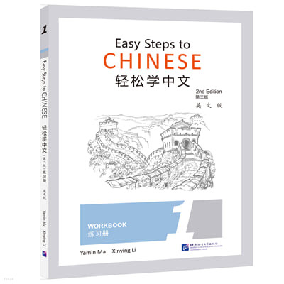 輕松學中文(第二版)(英文版)練習冊1 Easy Steps to Chinese (2nd Edition) Workbook 1 (영문판)