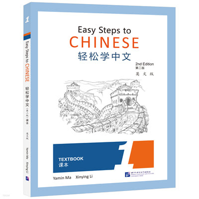 輕松學中文(第二版)(英文版)課本1 Easy Steps to Chinese (2nd Edition) Textbook 1 (영문판)