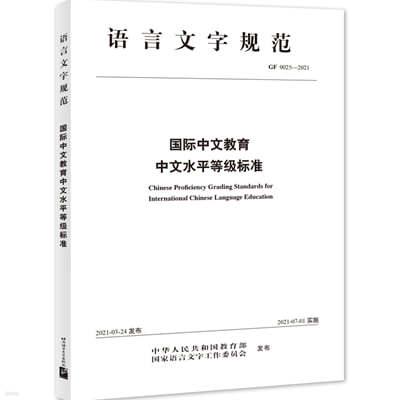 國際中文?育中文水平等級標准 Chinese Proficiency Grading standards for Internationl Chinese Language Education (영문판)