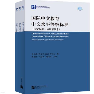 國際中文?育中文水平等級標准:國家標准 · 應用解讀本 Chinese Proficiency Grading standards for Internationl Chinese Language Education (National Standard: application and Interpretation) (영문판)