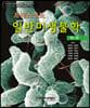 프레스코트 일반미생물학