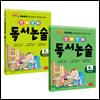진짜 진짜 독서논술 3학년 세트 (전2권)