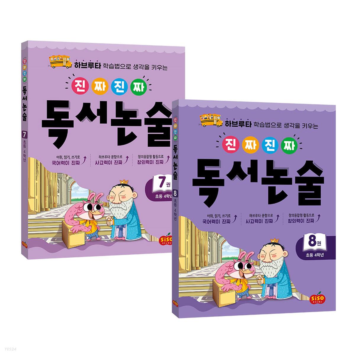 진짜 진짜 독서논술 4학년 세트 (전2권)
