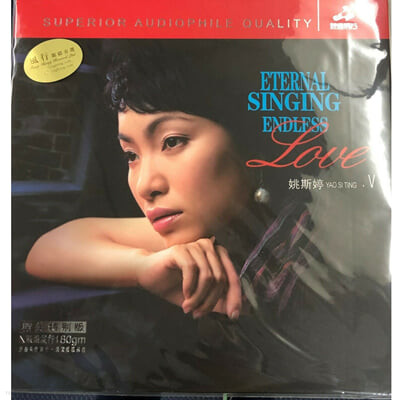 Yao Si Ting (야오시팅) - Endless Love 5 [LP]