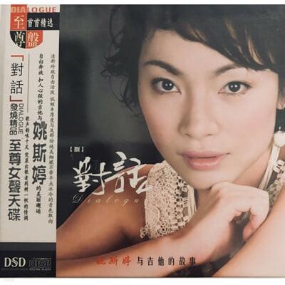 Yao Si Ting (야오시팅) - Dialogue [LP]