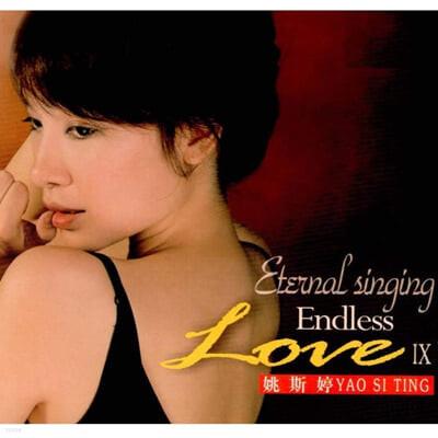 Yao Si Ting (야오시팅) - Endless Love 9 [LP]