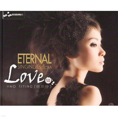 Yao Si Ting (야오시팅) - Endless Love 13 [LP]